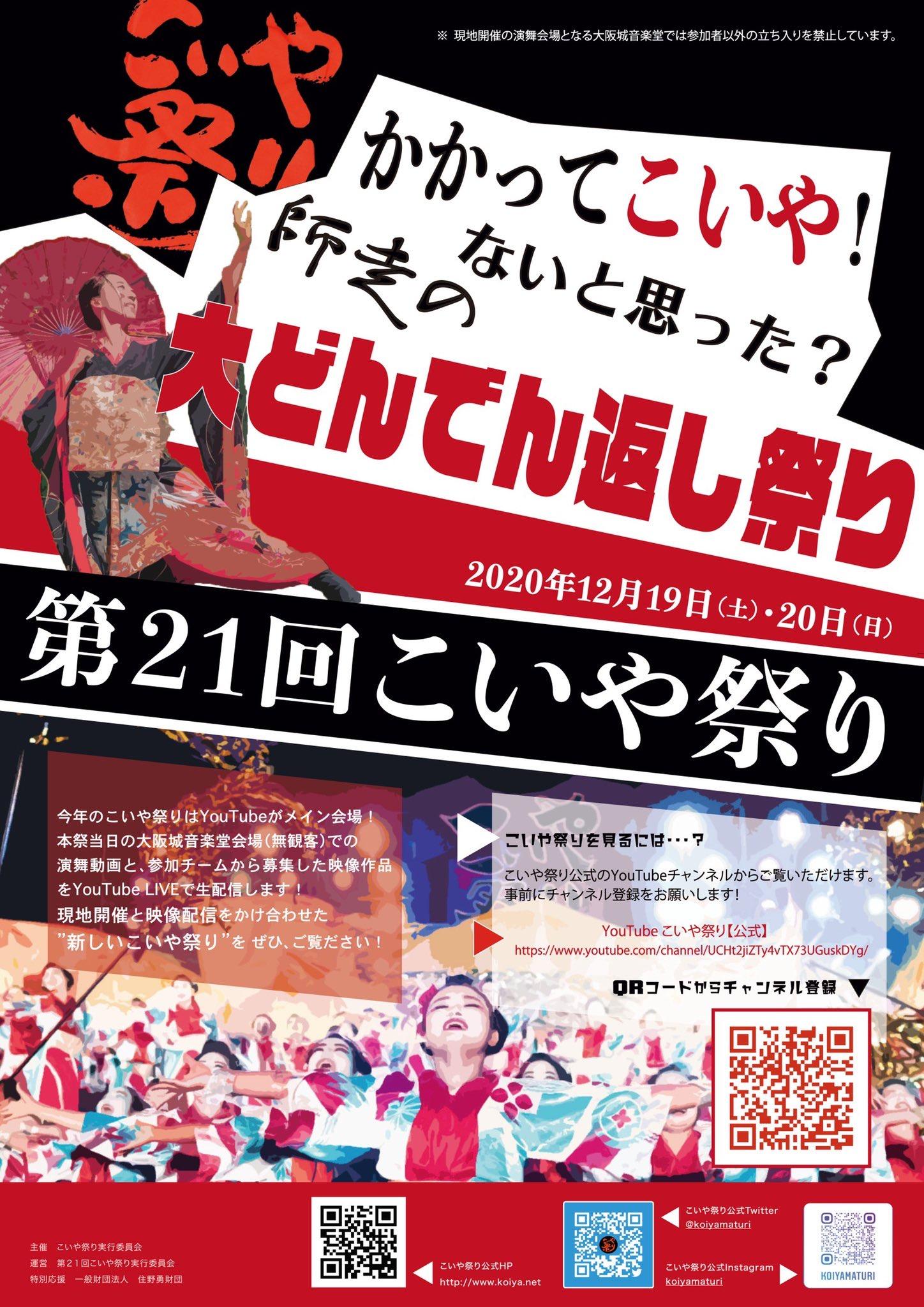 第21回こいや祭りポスターデザイン公開!!