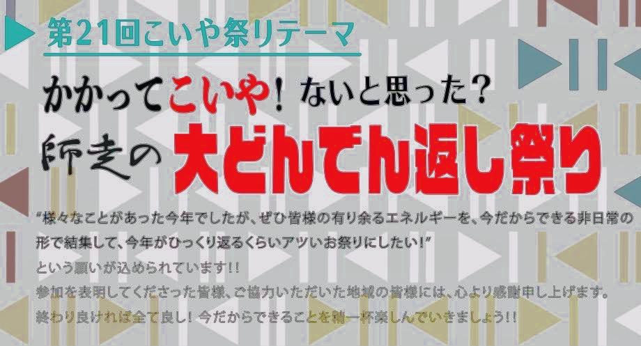 【テーマ決定!!】第21回こいや祭りテーマをお知らせします!